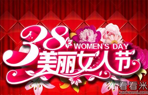妇女节给员工的短信祝福语2017_学校送老师妇女节简短祝福