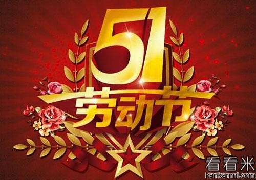 最新五一劳动节祝福词_劳动节贺卡贺词短信2017