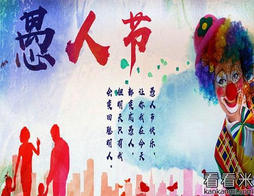 4月1日愚人节祝贺词_愚人节幽默短信祝福语