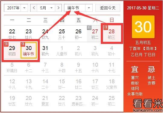 端午节调休安排2017