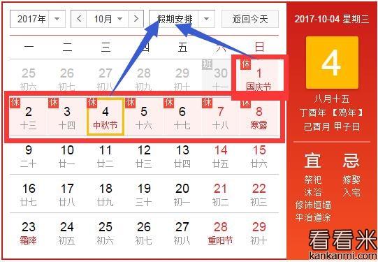 2017年中秋国庆高速免费几天