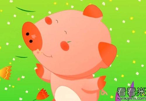 守信用的小猪