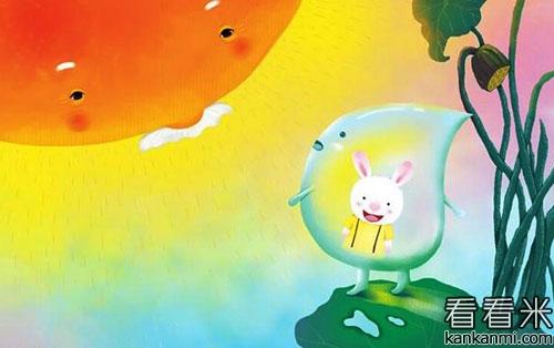 中国童话《捉住了太阳的小水珠》
