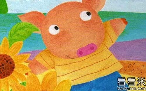 小猪抬衣橱的故事
