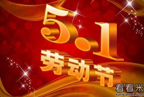 五一劳动节英文贺词祝福语