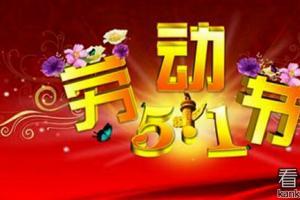 五一劳动节微信祝福语_劳动节经典祝贺词短信2017