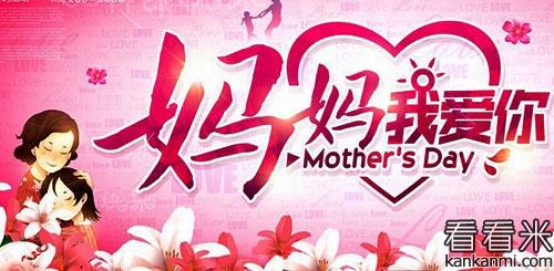 母亲节给妈妈的温馨祝福语