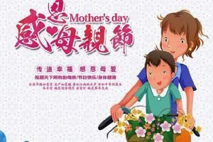 送给妈妈的母亲节简短温馨的英文祝贺词短信大全