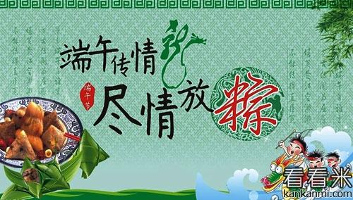 端午节吃粽子贺词