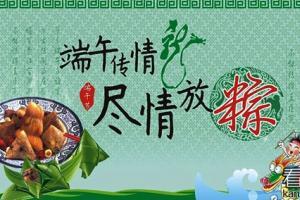 最新端午节吃粽子祝贺词短信大全2018