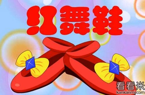 幼儿世界童话【红舞鞋】